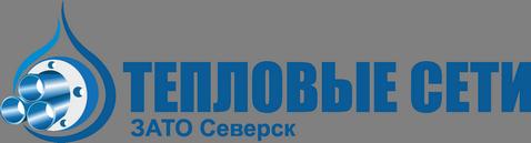 Тепловые сети ЗАТО Северск